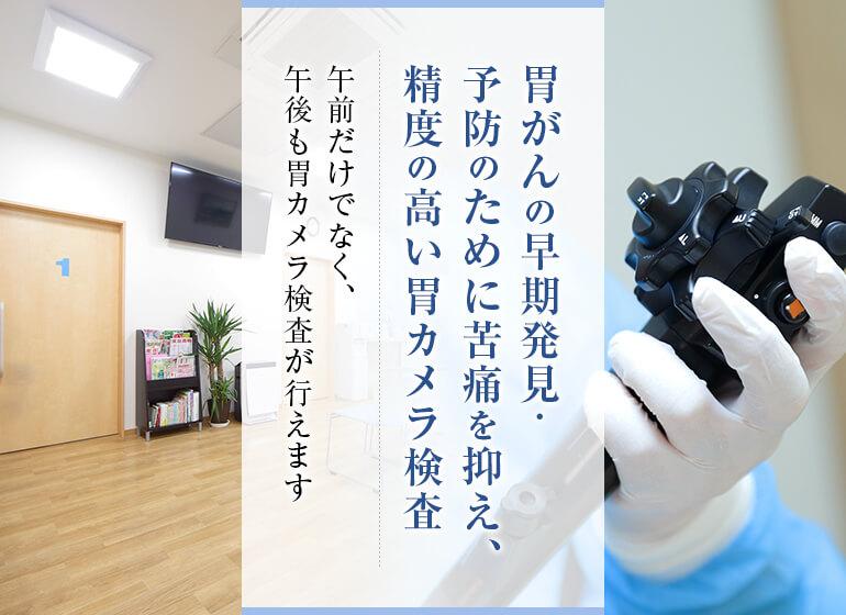 胃がんの早期発見・予防のために苦痛を抑え、精度の高い胃カメラ検査 午前だけでなく、午後も胃カメラ検査が行えます