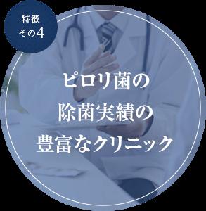 特徴その4 ピロリ菌の除菌実績の豊富なクリニック